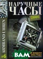 Каталог `Наручные часы-2006`   купить