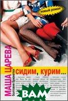 Сидим, курим… Серия `Королева русского Chicklits`  ЦАРЕВА Маша  купить