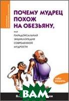 Почему мудрец похож на обезьяну, или Парадоксальная энциклопедия современной мудрости  Паронджанов В. Д.  купить