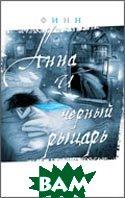Анна и черный рыцарь. Серия `Трилогия Анны`  Финн    купить