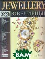 Каталог `Jewellery/Ювелирные украшения-2006`   купить