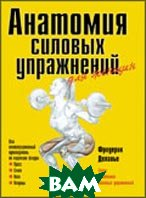 Анатомия силовых упражнений для женщин  Делавье Ф.  купить