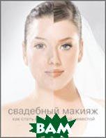 Свадебный макияж. Как стать восхитительной невестой  Джонс Р.  купить