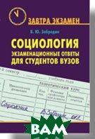 Социология: экзаменационные ответы для студентов вузов   Забродин В. Ю. купить