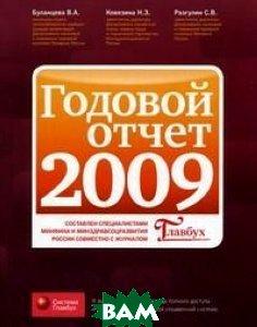 Дивиденты: налоги при получении и выплате  Л. П. Фомичева купить