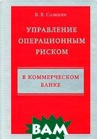 Управление операционным риском в коммерческом банке  Сазыкин Б.В купить
