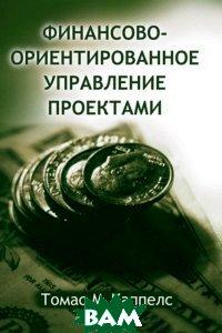 Финансово-ориентированное управление проектами / Financially Focused Project Management  Томас М. Каппелс / Thomas M. Cappels купить