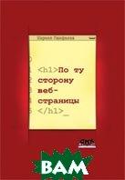 По ту сторону веб-страницы  К. Панфилов купить