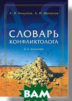 Словарь конфликтолога   Шипилов А. И., Анцупов А. Я. купить