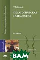 Педагогическая психология. 5-е издание  Габай Т.В. купить