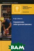 Справочник электромонтажника. 3-е издание  Сибикин Ю.Д. купить