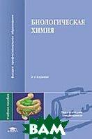 Биологическая химия. Учебное пособие. 3-е издание  Ковалевская Н.И. купить