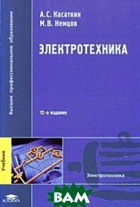 Электротехника. 12-е издание  Касаткин А.С., Немцов М.В. купить