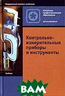 Контрольно-измерительные приборы и инструменты. 4-е издание  Зайцев С.А., Грибанов Д. Д., и др. купить