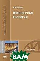 Инженерная геология. Учебное пособие  Добров Э.М. купить