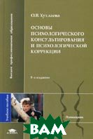 Основы психологического консультирования и психологической коррекции. 6-е издание  Хухлаева О.В. купить