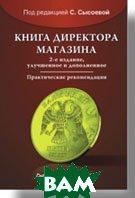 Книга директора магазина. 2-е издание, улучшенное и дополненное   Сысоева С. В. купить