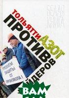 Белая книга. `Тольяттиазот` против рейдеров   купить