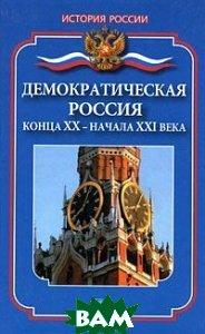 Демократическая Россия конца XX - начала XXI века  Ванюков Дмитрий купить