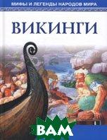 Мифы и легенды народов мира. Викинги  Салливан К. купить