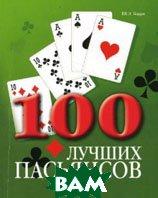 100 лучших пасьянсов  Бэрри Шейла (Переводчик: Е. Жирнова.) купить
