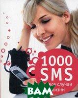 1000 sms на все случаи жизни  Ермакова С.О. купить