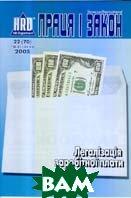 Журнал `Праця і закон` № 22 (10.11-23.11)/2005   купить