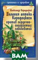 Зеленая аптека Кородецкого против сердечно-сосудистых заболеваний   Кородецкий А. купить