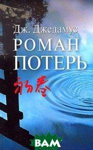 Роман потерь  Джедамус Д. (Максимовой Н. Д.) купить