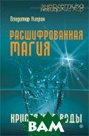 Расшифрованная магия кристаллов воды. Серия: «Энергетика. Невидимый мир»  Киврин В. купить