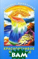 Красноречивое безмолвие истины  Кравченко Татьяна купить
