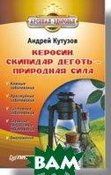 Керосин, скипидар, деготь - природная сила   Кутузов А. И. купить