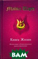 Книга Жизни: Вознесение и Божественное мироустройство  Шарп М. купить
