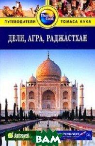 Дели, Агра, Раджастхан: Путеводитель  Шейлис М. (Егорова В.) купить