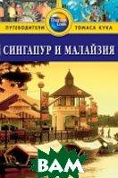 Сингапур и Малайзия: Путеводитель  Ханна Н. (Новикова Т.) купить