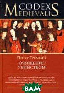 Очищение убийством. Серия: «Codex Medievalis»  Тремейн П. купить