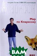 Мир по Кларксону  Кларксон Дж. купить