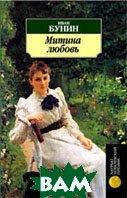 Митина любовь. Серия `Азбука-классика (pocket-book)`  Бунин И.  купить