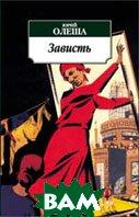 Зависть. Серия «Азбука-классика» (pocket-book)   Олеша Ю. купить