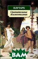 Сравнительные жизнеописания. Серия «Азбука-классика» (pocket-book)   Плутарх. купить