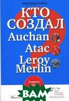 ��� ������ Auchan, Atac, Leroy Merlin? ������� ����� ����� / Le secret de Mulliez: Revelations sur le premier empire familial francais  ����� ������� / Bertrand Gobin ������