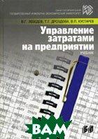 Управление затратами на предприятии: Учебник. 4-е издание  Лебедев В.Г. и др. купить