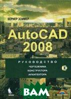 Autocad 2008: ����������� ����������, ������������, �����������  ������ �. ������