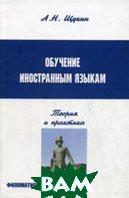 Обучение иностранным языкам. Теория и практика. 3-е издание  Щукин А.Н. купить
