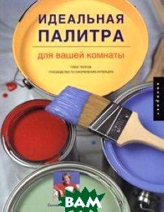 Идеальная палитра для вашей комнаты / Perfect Palettes for Painting Rooms  Кримс Б.Р. / Bonnie Rosser Krims купить