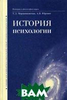 История психологии  Марцинковская Т.Д., Юревич А. В. купить