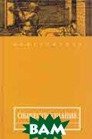 Обществознание. Пособие для поступающих в ВУЗы. 2-е издание  Волков Ю.Г. купить