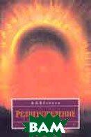 Религиоведение. 2-е издание  Яблоков И.Н. купить