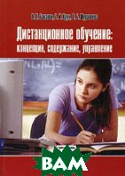 Дистанционное обучение: концепция, содержание, управление  Бакалов В.П., Крук Б.И., Журавлева О.Б. купить