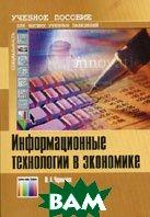 Информационные технологии в экономике. 2-е издание  Чернышов Ю.Н. купить